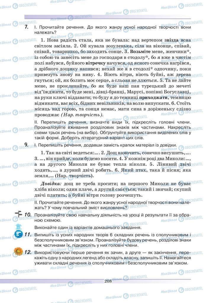 Підручники Українська мова 9 клас сторінка 207