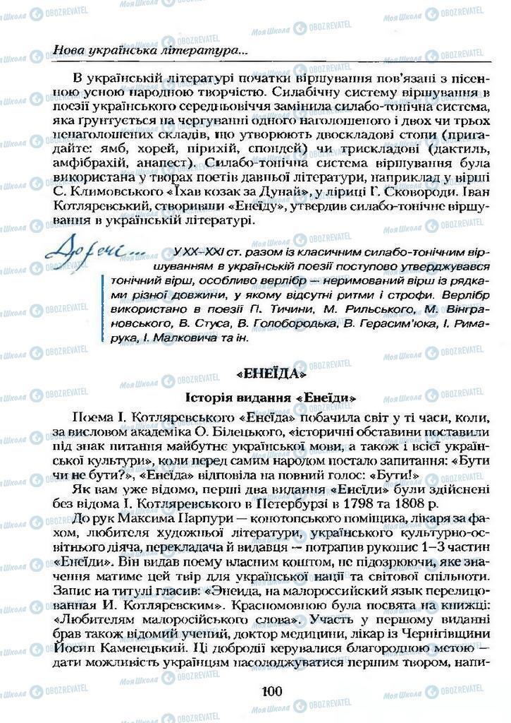Учебники Укр лит 9 класс страница  100