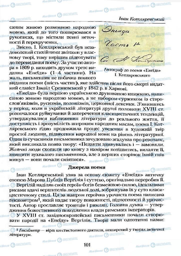 Учебники Укр лит 9 класс страница  101