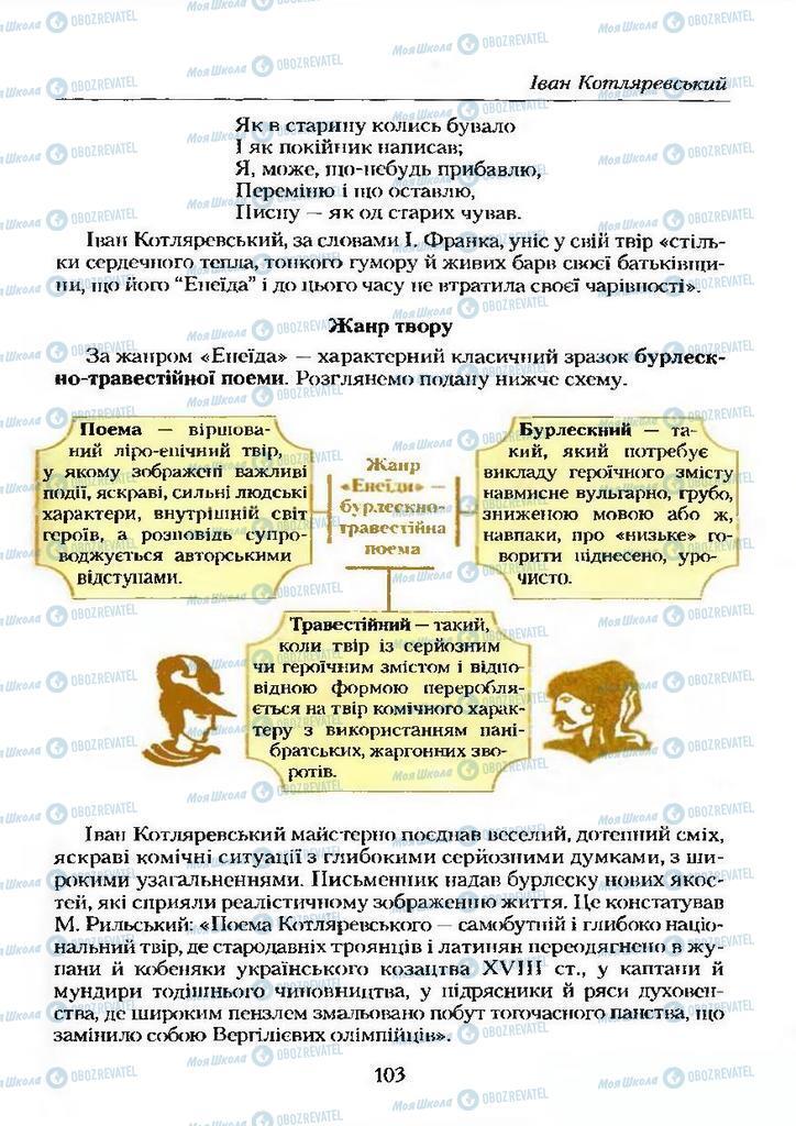 Учебники Укр лит 9 класс страница  103