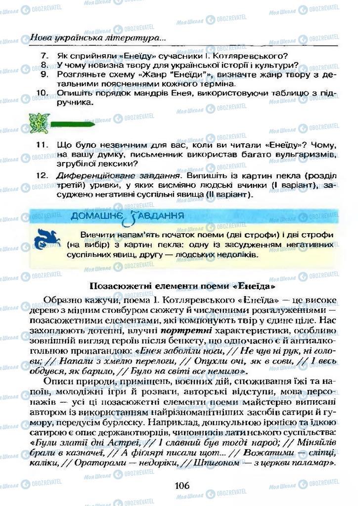 Учебники Укр лит 9 класс страница  106