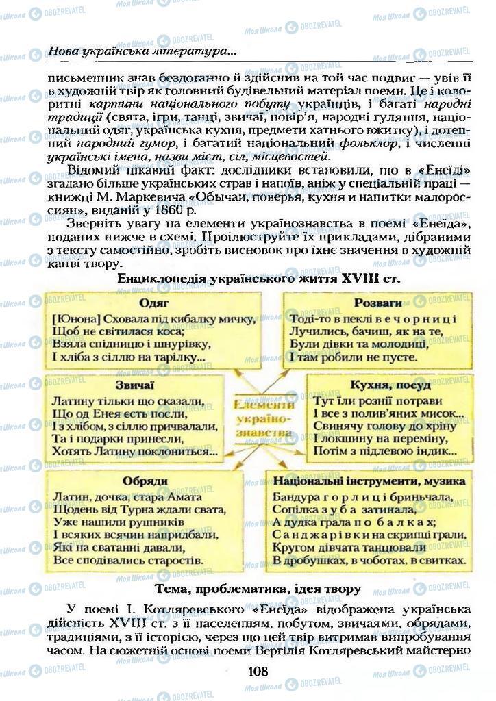 Учебники Укр лит 9 класс страница  108