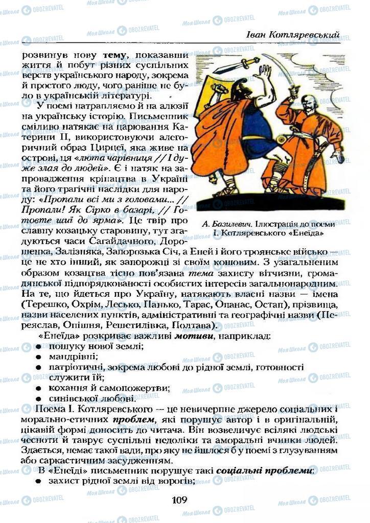 Учебники Укр лит 9 класс страница  109