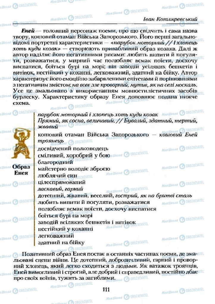 Учебники Укр лит 9 класс страница  111