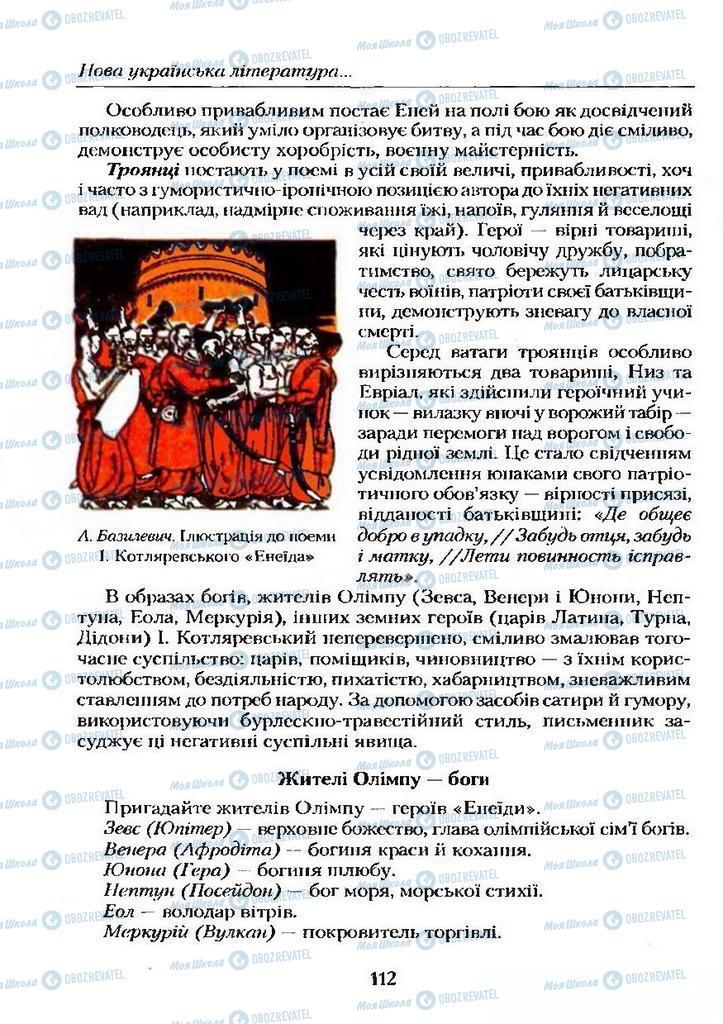 Учебники Укр лит 9 класс страница  112