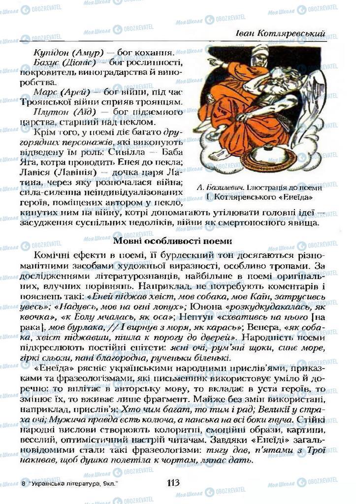 Учебники Укр лит 9 класс страница  113