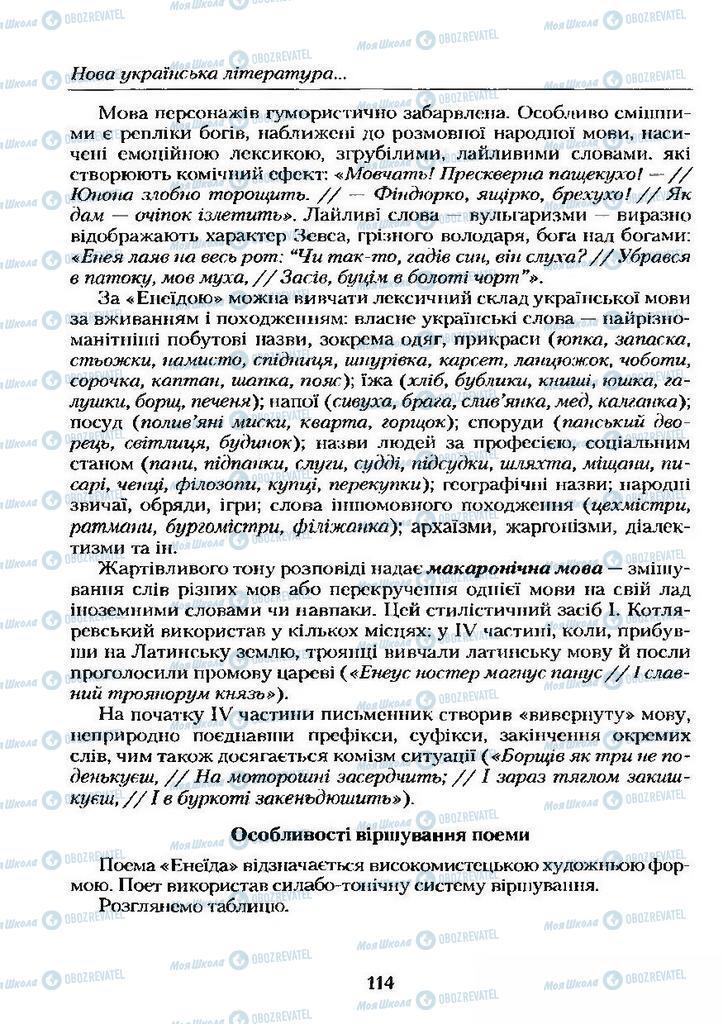 Учебники Укр лит 9 класс страница  114
