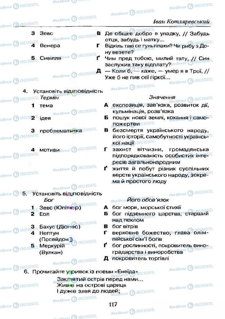 Учебники Укр лит 9 класс страница  117