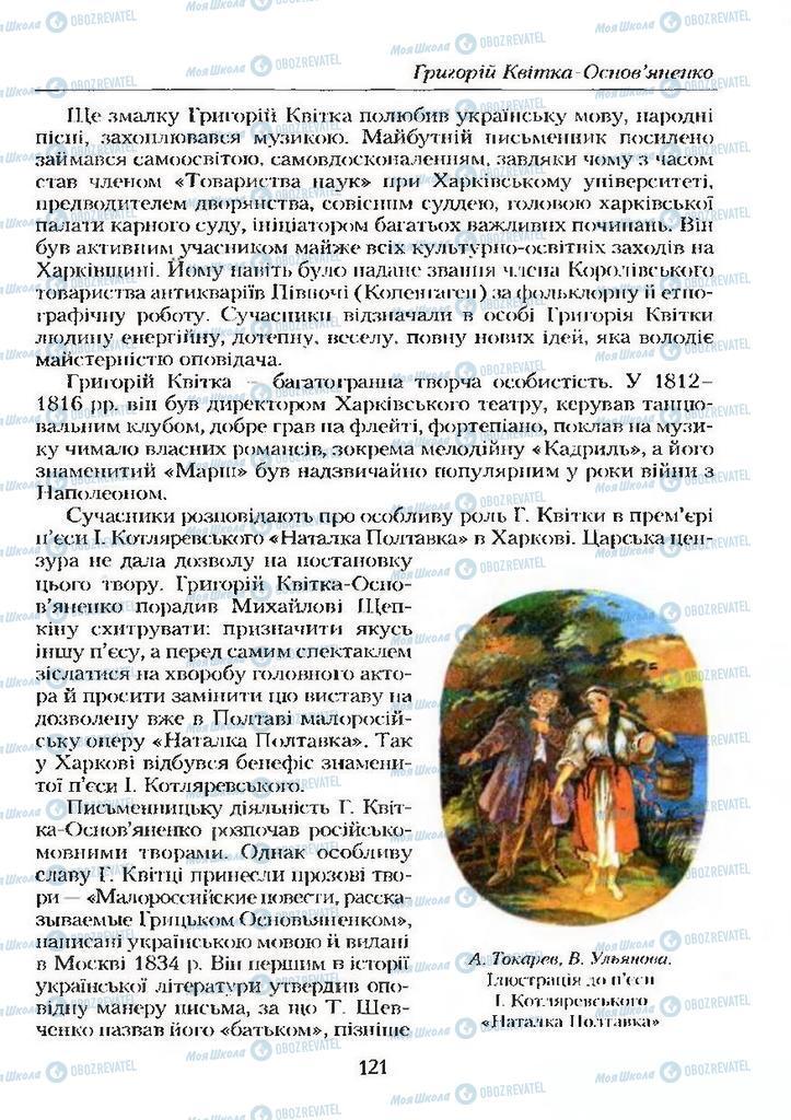Учебники Укр лит 9 класс страница  121