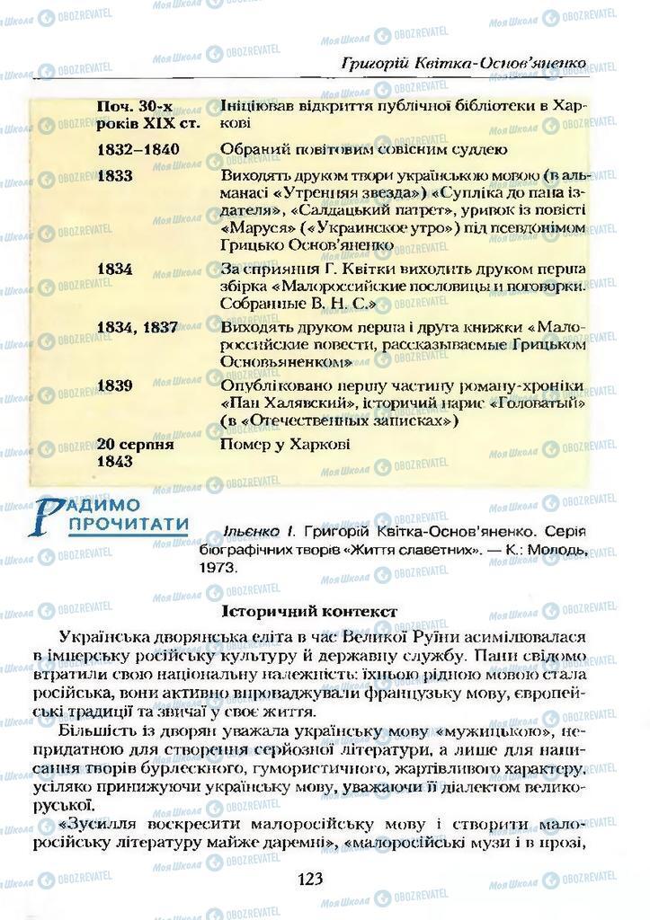 Учебники Укр лит 9 класс страница  123