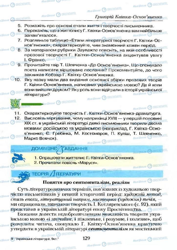 Учебники Укр лит 9 класс страница  129