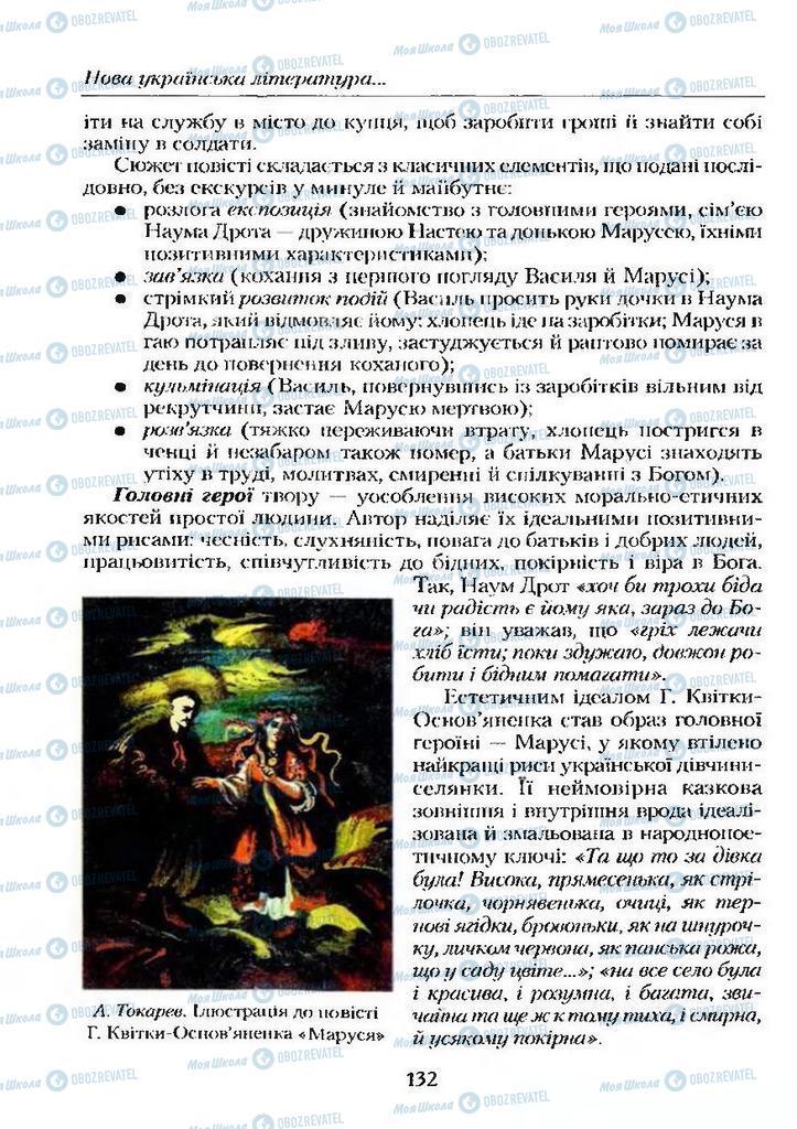 Учебники Укр лит 9 класс страница  132