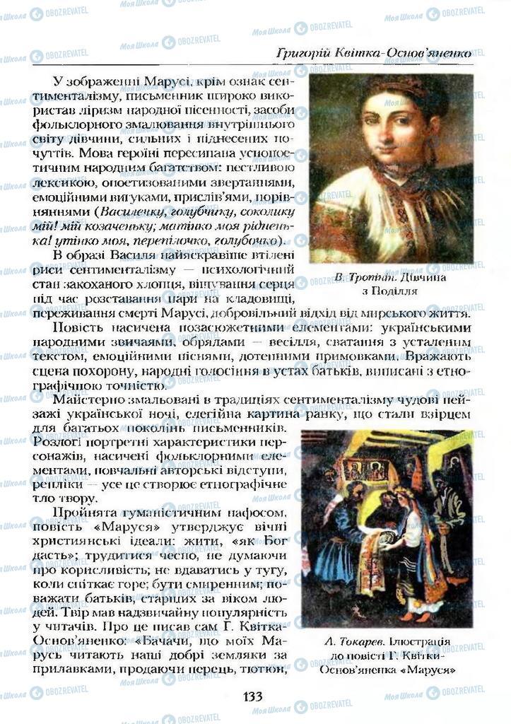 Учебники Укр лит 9 класс страница  133