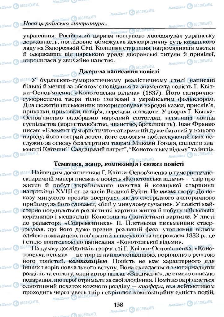 Учебники Укр лит 9 класс страница  138