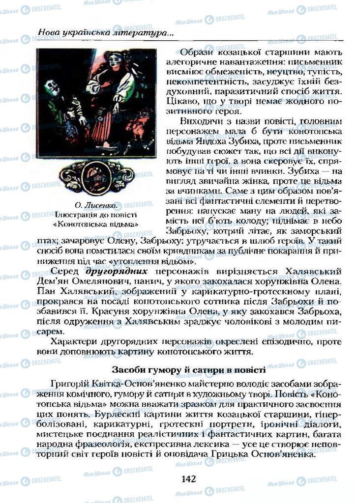 Учебники Укр лит 9 класс страница  142