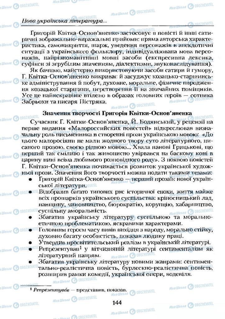 Учебники Укр лит 9 класс страница  144