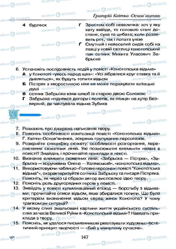 Учебники Укр лит 9 класс страница  147