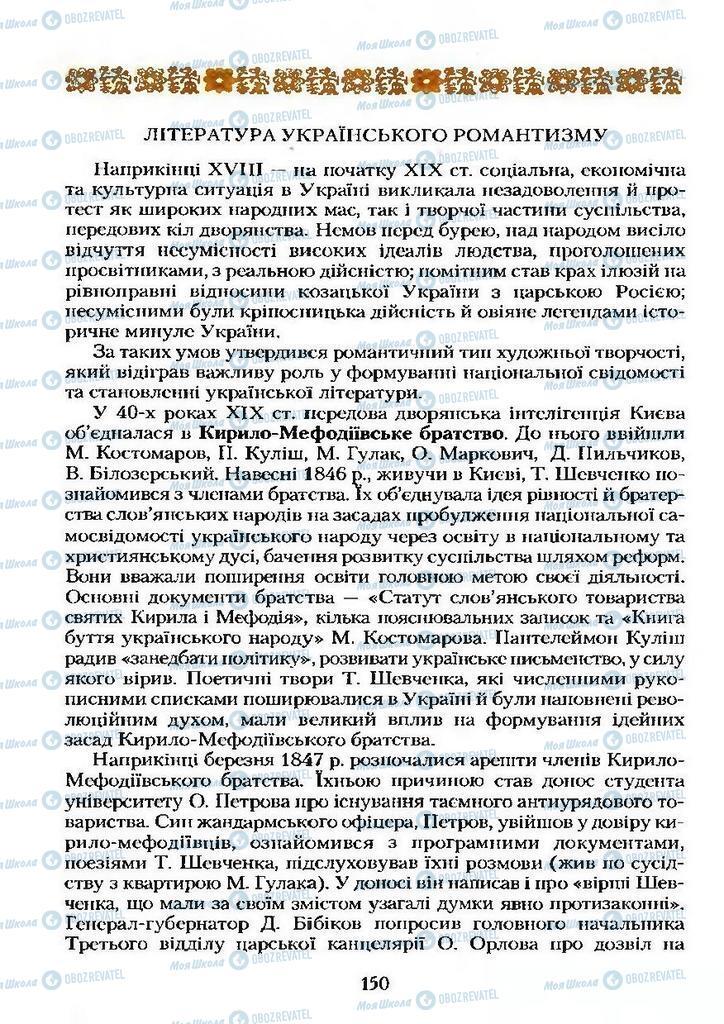 Учебники Укр лит 9 класс страница  150