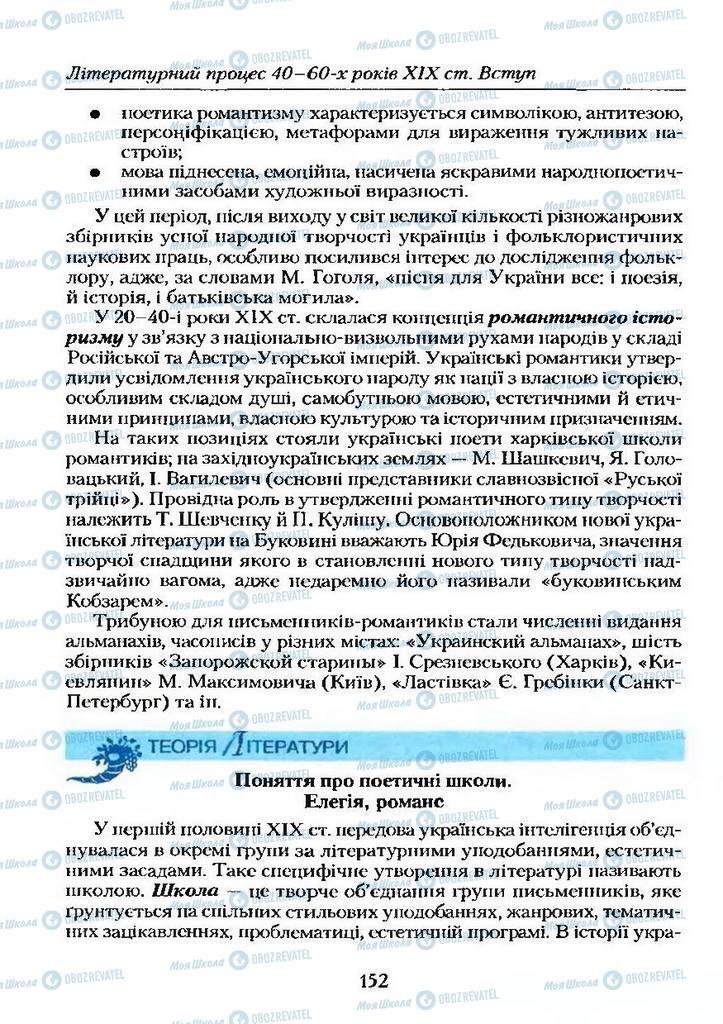 Учебники Укр лит 9 класс страница  152