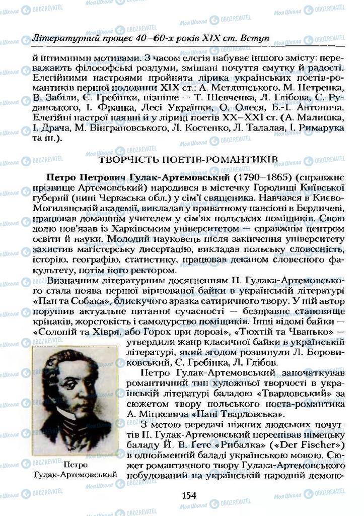 Учебники Укр лит 9 класс страница  154