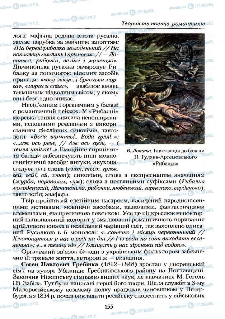 Учебники Укр лит 9 класс страница  155