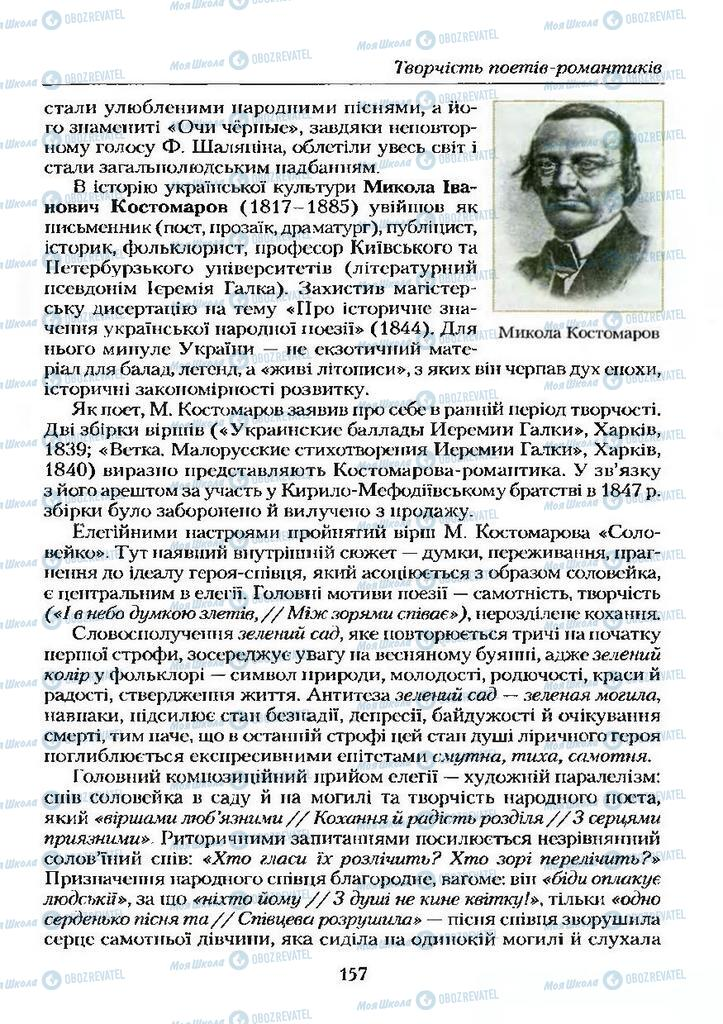 Учебники Укр лит 9 класс страница  157