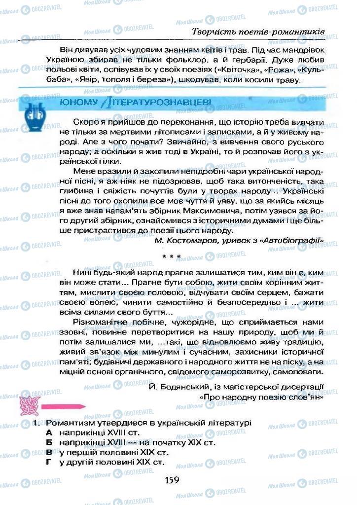 Учебники Укр лит 9 класс страница  159