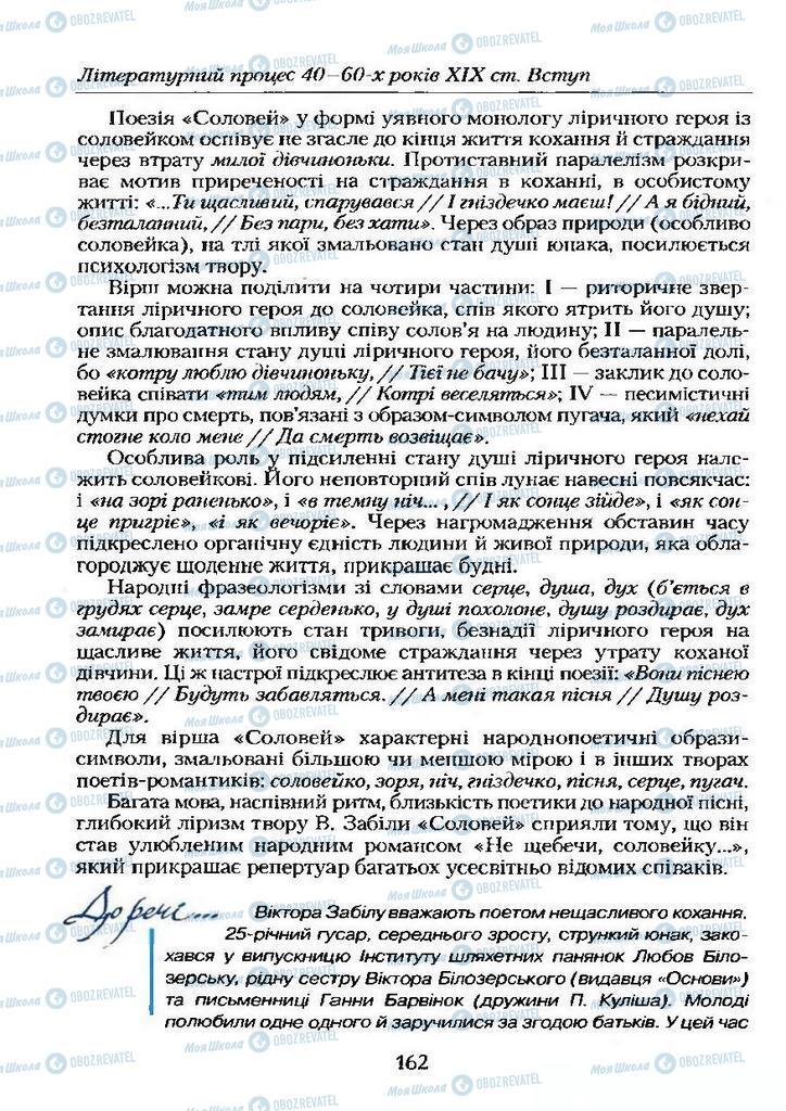 Учебники Укр лит 9 класс страница  162