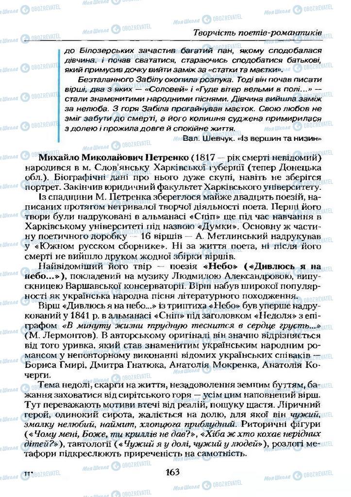 Учебники Укр лит 9 класс страница  163