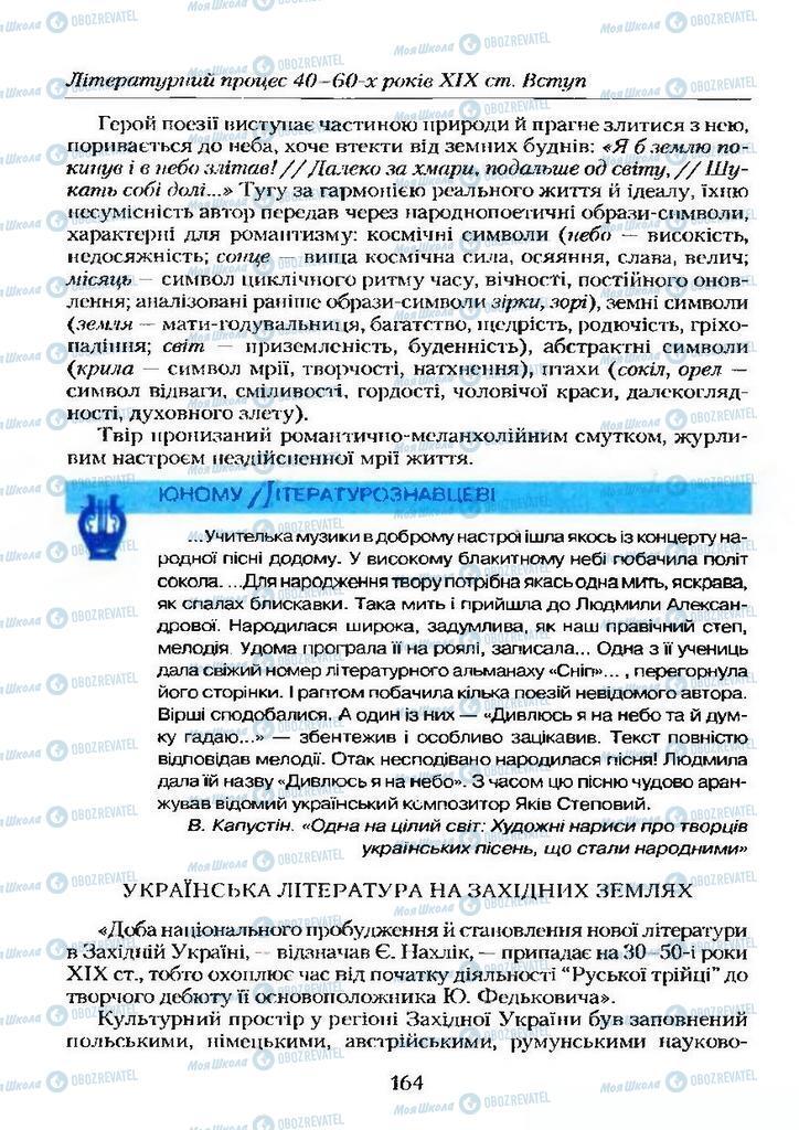 Учебники Укр лит 9 класс страница  164