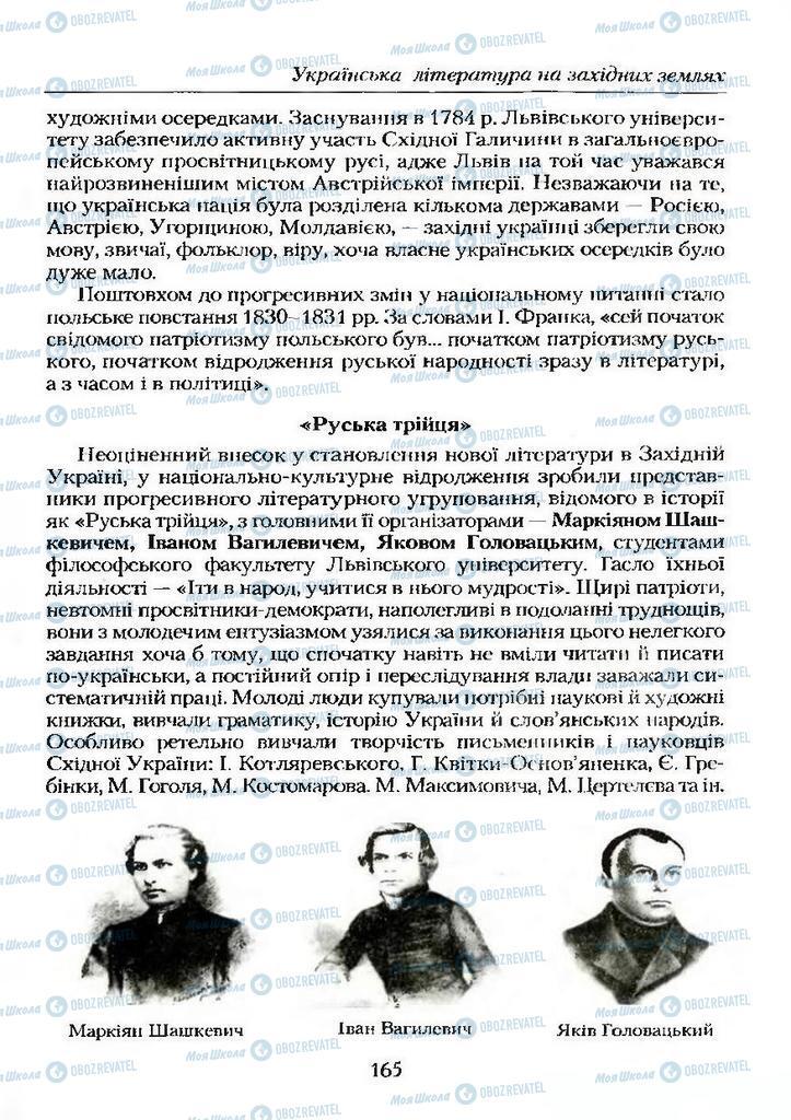 Учебники Укр лит 9 класс страница  165