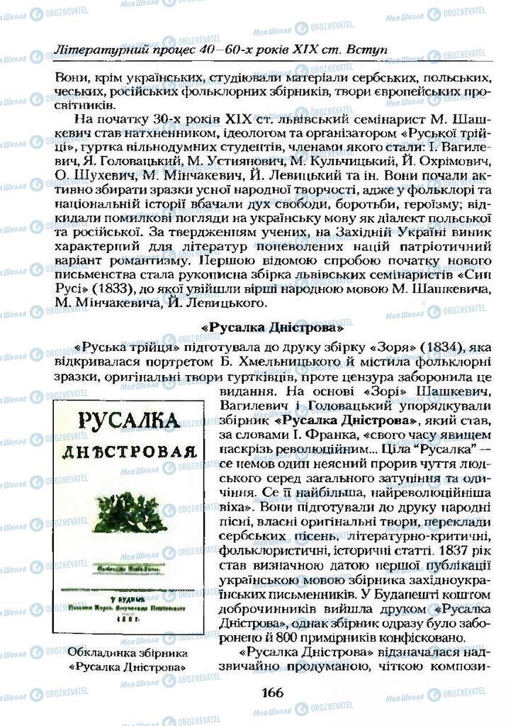 Учебники Укр лит 9 класс страница  166
