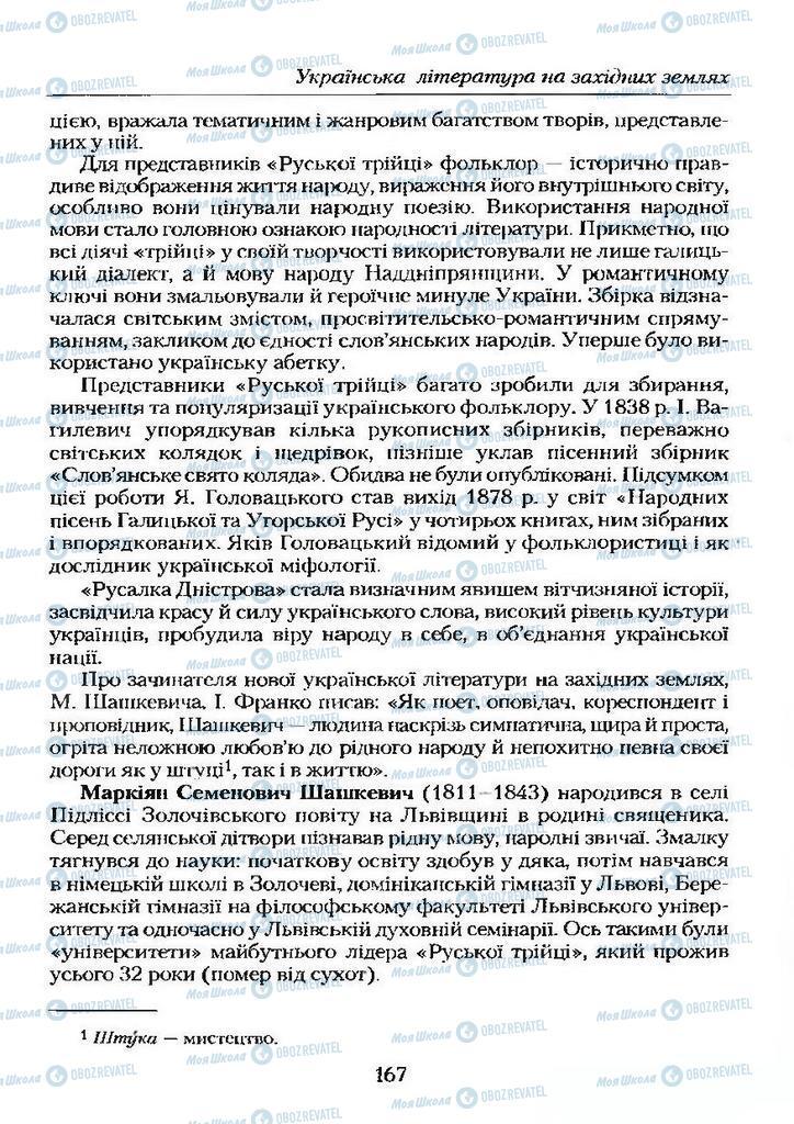 Учебники Укр лит 9 класс страница  167