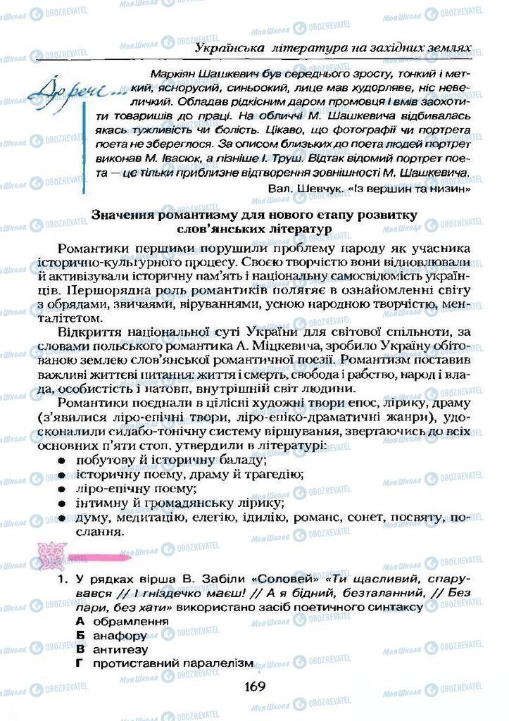 Учебники Укр лит 9 класс страница  169