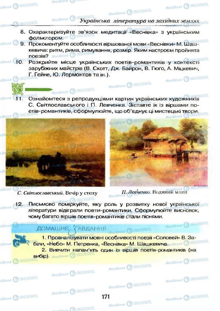 Учебники Укр лит 9 класс страница  171