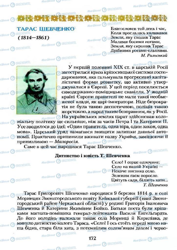 Учебники Укр лит 9 класс страница  172
