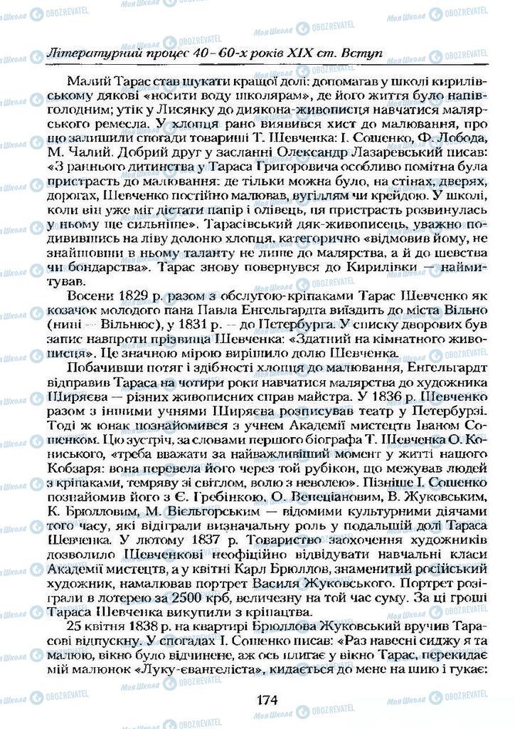 Учебники Укр лит 9 класс страница  174