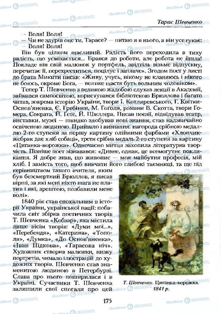 Учебники Укр лит 9 класс страница  175
