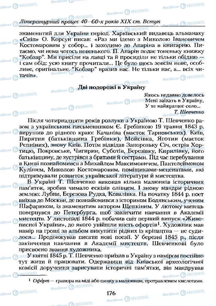 Учебники Укр лит 9 класс страница  176