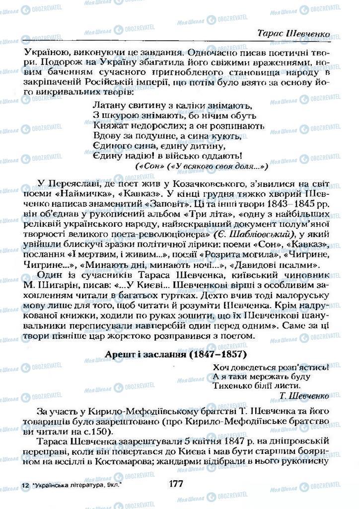 Учебники Укр лит 9 класс страница  177