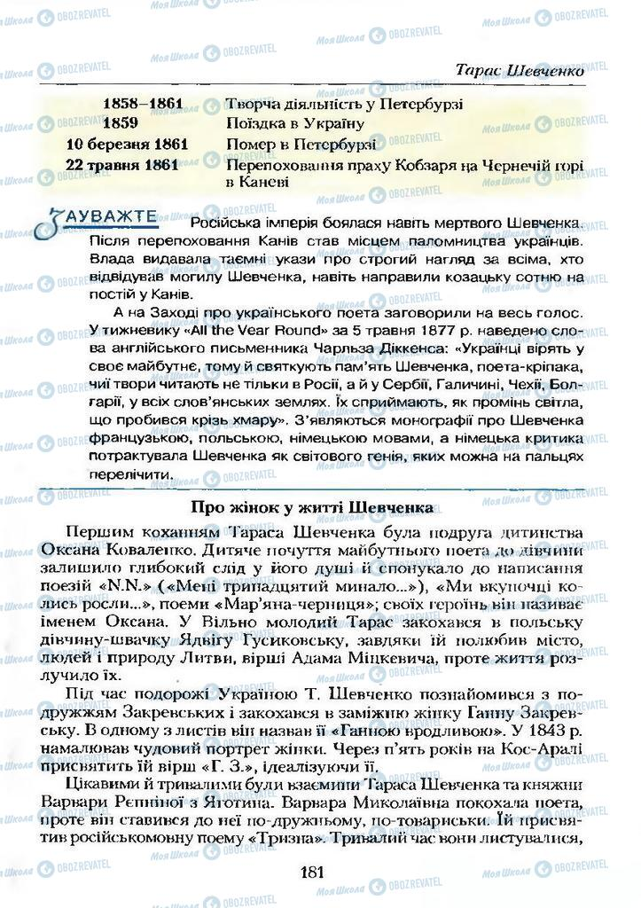 Учебники Укр лит 9 класс страница  181