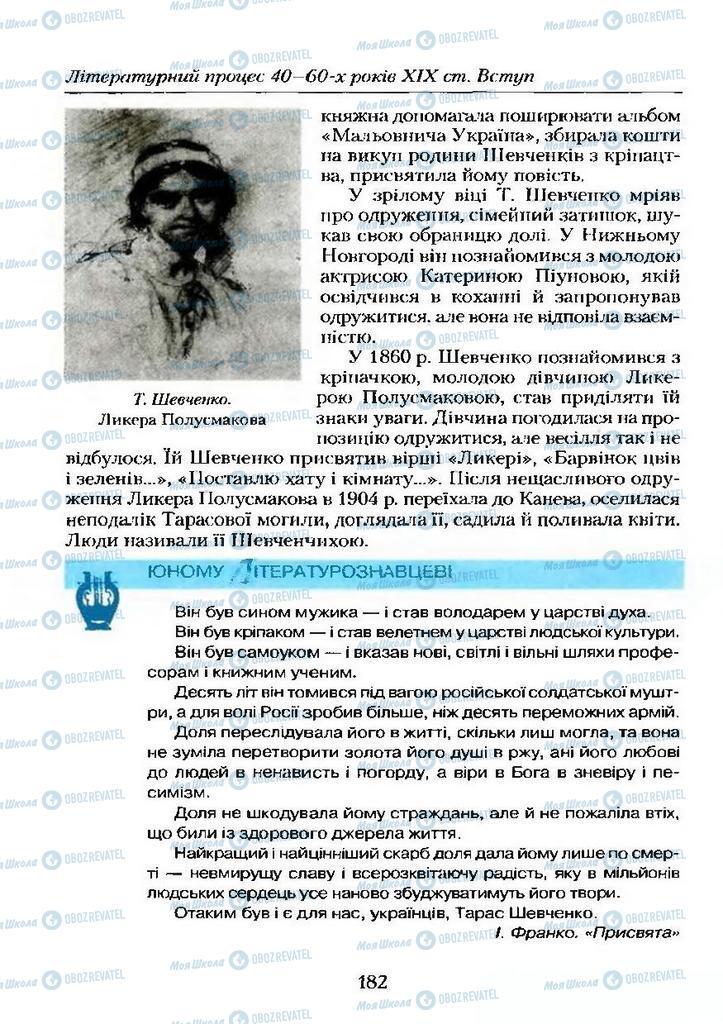 Учебники Укр лит 9 класс страница  182