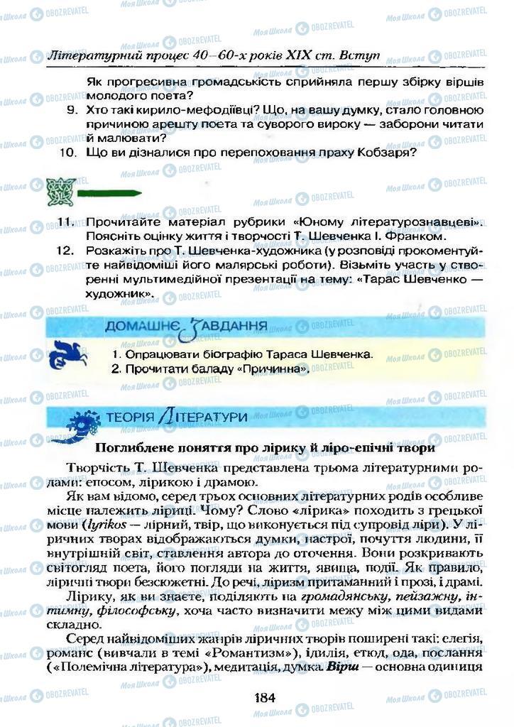 Учебники Укр лит 9 класс страница  184