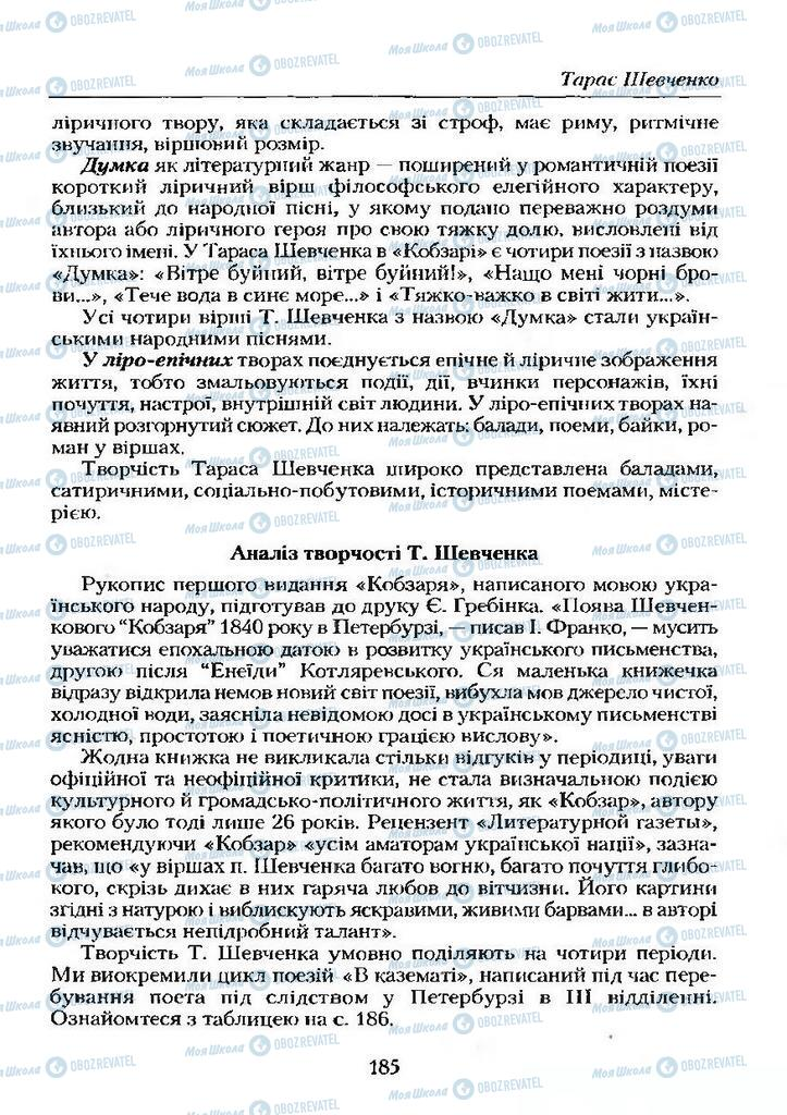 Учебники Укр лит 9 класс страница  185
