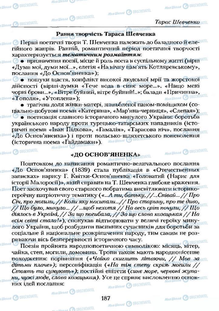 Учебники Укр лит 9 класс страница  187
