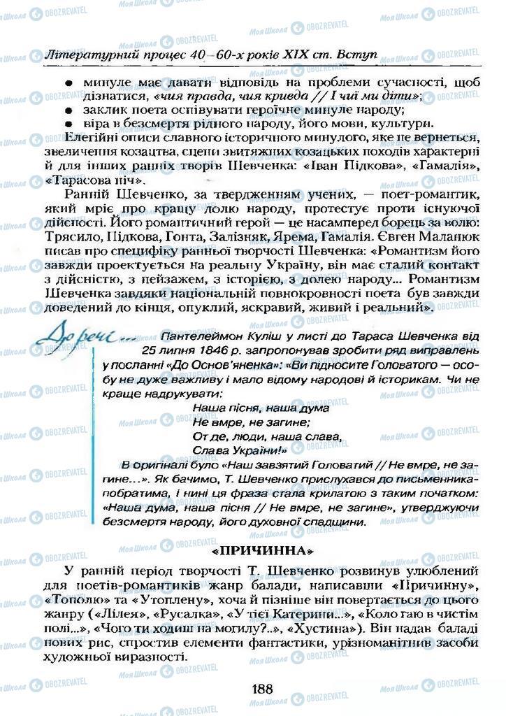 Учебники Укр лит 9 класс страница  188