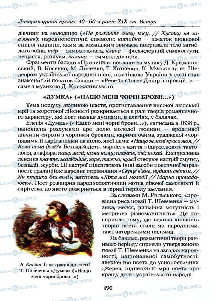 Учебники Укр лит 9 класс страница  190