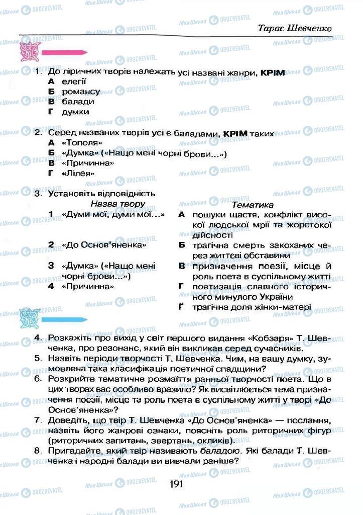 Учебники Укр лит 9 класс страница  191