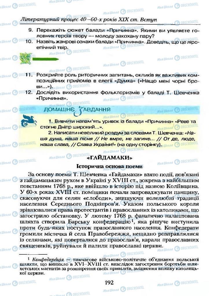 Учебники Укр лит 9 класс страница  192