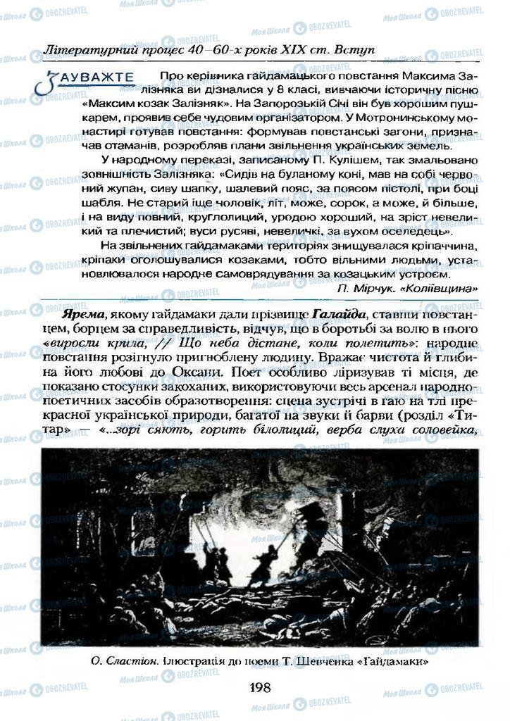 Учебники Укр лит 9 класс страница  198